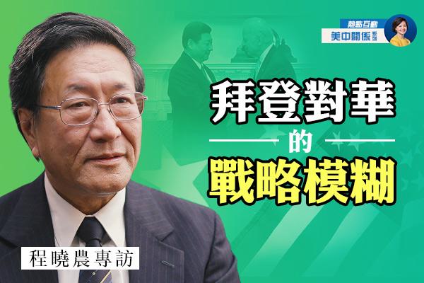 【首播】专访程晓农:拜登对华政策5特点(9)