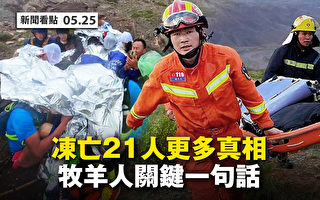 【新闻看点】中共炮制台湾假信息 五毛无脑招笑