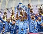 英超收官 曼城四年奪三冠 利物浦連勝升第三