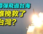 【探索时分】导弹飞过台海 谁挽救了台湾?