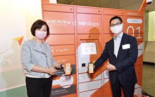 港铁嘉里联手推零售新体验 启用MTR自取点