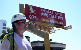 前华人首富王健林全面退出AMC 收回14亿美元