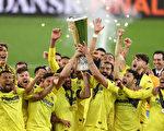 组图:欧联杯决赛 比利亚雷亚尔夺冠
