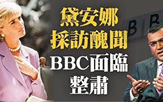 黛安娜采访丑闻 BBC面临整肃
