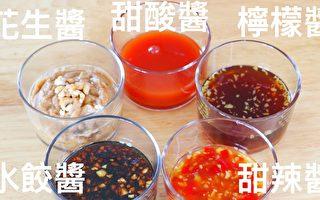 【美食天堂】5道亞洲必吃沾醬汁做法