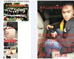 重慶駐京辦設黑監獄 許多訪民曝遭打手毒打