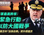【役情最前線】美軍最高將領:謹防大國戰爭