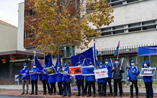 六四前夕 珀斯新中國聯盟在中領館前抗議