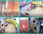 陳思敏:中國各地屢曝傷童事件打臉「感恩黨」