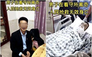 廣東村民看守所拘留期間死亡 調查人士被抓