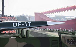 分析:中共试射高超音速导弹引太空军备抗衡