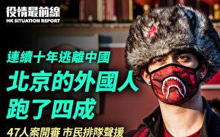 【役情最前线】连十年逃离中国 北京老外跑四成