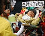 北京官員自相矛盾 避疫苗致死重症案例