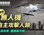 【役情最前线】无人机自主攻击 专家忧武器失控