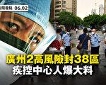 【新闻看点】广州两高风险封38区 内部人爆大料