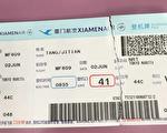 唐吉田欲赴日探重病女兒 在福州機場被攔下