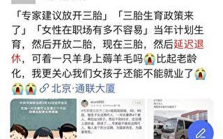 千百度:三胎宣傳廣告輿論翻車 網友斥「噁心」
