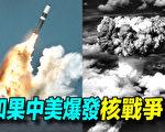 【探索时分】中美若爆发核战 什么后果?
