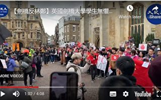 """英媒:""""学联""""威胁英国大学香港学生"""