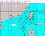 轻度台风彩云逼近 台湾发布陆警