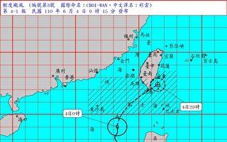 輕度颱風彩雲逼近 台灣發布陸警