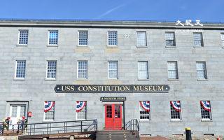 宪法号入选全美最佳历史博物馆