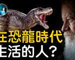 【未解之谜】人类曾经与恐龙同行过吗?