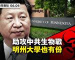 【新闻看点】广州用方舱 蓬佩奥:中共欠世界答案
