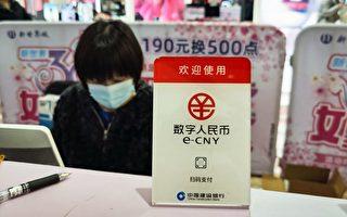 北京冬奥试行数字人民币 美议员促奥委会禁用