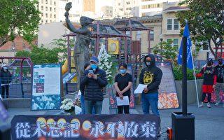 """纪念六四32周年 旧金山民众""""永不放弃"""""""
