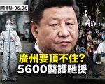 【新聞看點】廣州全城檢測 7市5600醫護馳援