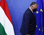 匈牙利阻挠欧盟批评中共香港政策 德官员谴责
