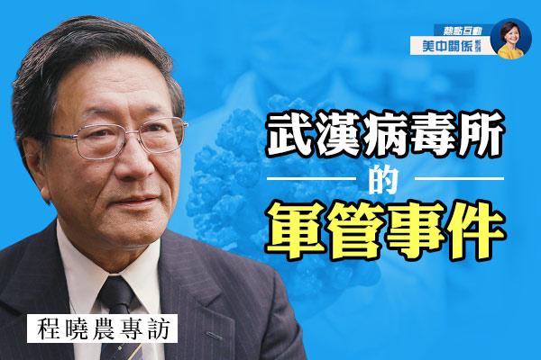 【首播】专访程晓农:武汉病毒所的军管事件