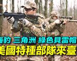 【探索时分】盘点美军特种部队 哪个来台湾?