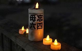 六四32周年 卡城市民中领馆前烛光悼念