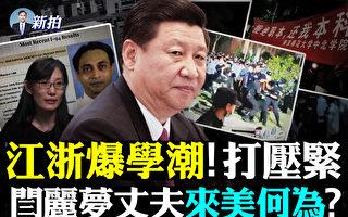 【拍案惊奇】江浙学生示威潮 闫丽梦丈夫来美?