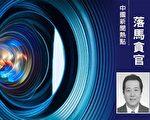 任职北京公安局41年 丰台副区长王新元落马