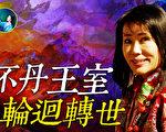 【未解之謎】不丹王太后 夢迴前世
