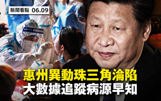 【新闻看点】惠州异动珠三角沦陷 美绝密件曝光