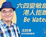 沈四海:港人拒下跪 以Be Water對抗中共