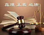 青海法輪功學員亢金英法庭抗辯 社保局撤訴