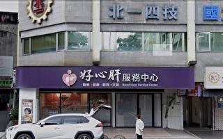 診所違規打疫苗 台北市府開罰200萬