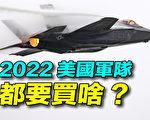 【探索时分】2022国防预算 美军都要买啥?