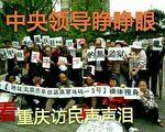 進京遭攔截 多名重慶訪民遭毆打成傷、失聯