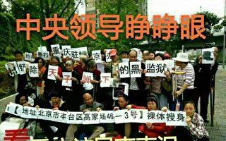 进京遭拦截 多名重庆访民遭殴打成伤、失联