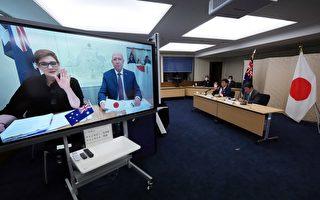 日本澳洲2+2部長會談 關注中共侵犯人權