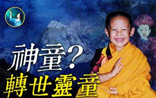 【未解之谜】不丹王太后与小和尚的轮回转世