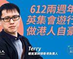 【珍言真語】居英港人:延續香港精神最重要