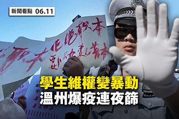 【新闻看点】广州零号病人成谜 学生维权变暴动