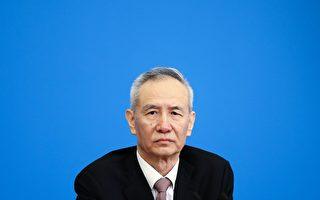 【翻墙必看】刘鹤党内做检讨 权力被削弱?